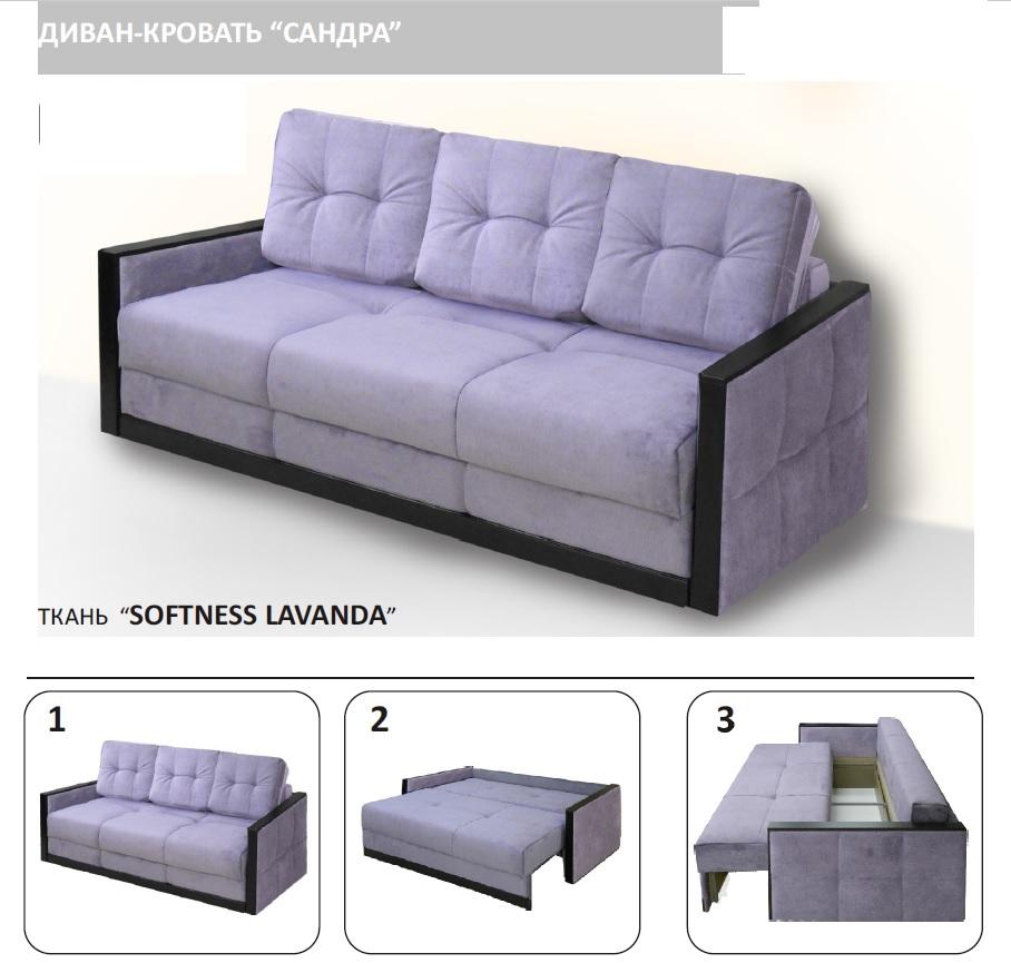 Диван-кровать САНДРА ткань softness lavanda