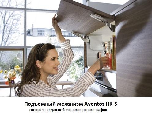 Фурнитура BLUM для кухни Алчевск