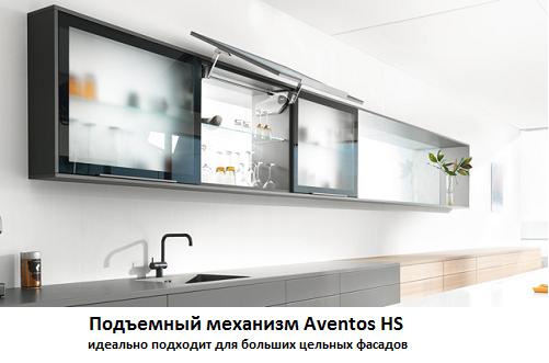 Фурнитура для кухни Алчевск