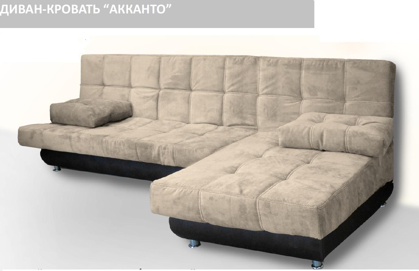 диван-акканто