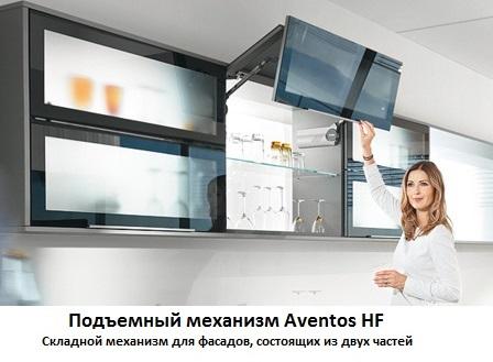 Подъемный механизм для кухни Алчевск